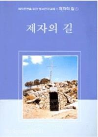 제자의 길 - 제자훈련을 위한 성서연구교재