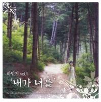 내가 너를 - 하민지 vol.1 (CD)