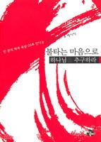 불타는 마음으로 하나님을 추구하라(토저 육성 CD)