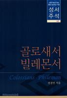 대한기독교서회 창립 100주년 기념 성서주석 43 (골로새서/빌레몬서)
