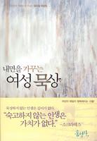 내면을 가꾸는 여성 묵상 : 성경의 여성들과 만나는 365일 묵상집 - 믿음의 글들 251