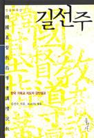 길선주 - 한국 기독교 지도자 강단설교
