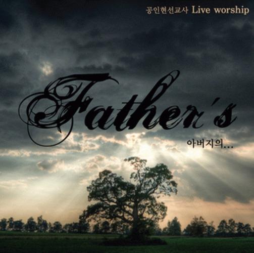 공인현 라이브워십 - Father's (CD)