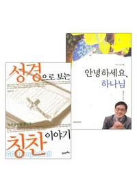 김진국 목사 저서 세트(전2권)