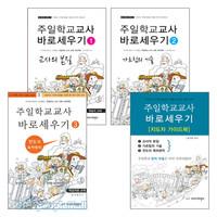 주일학교 교사 바로 세우기 학습자용 지도자용 세트 (전4권)