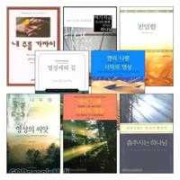 헨리 나우웬 2003~2004년 출간(개정)도서 세트(전4권)
