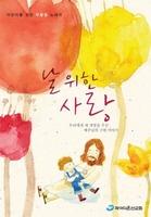 파이디온 어린이 부활절 노래극 - 날 위한 사랑 (2CD DVD 악보)