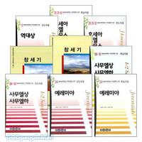 장로회신학대학교 구약성경공부 교재 세트(전10권)