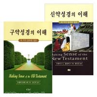 구약+신약성경의 이해 세트 (전2권)