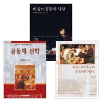 기독교와 공동체 관련 도서 세트 (전3권)