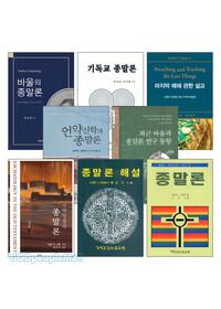 CLC 종말론 관련 도서 세트(전6권)