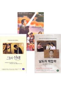 한국의 신앙위인 영화세트(주기철,손양원,문준경)