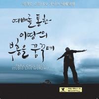 박철순 예배소스 1집 - 예배를 통한 이 땅의 부흥을 꿈꾸며 (2CD)