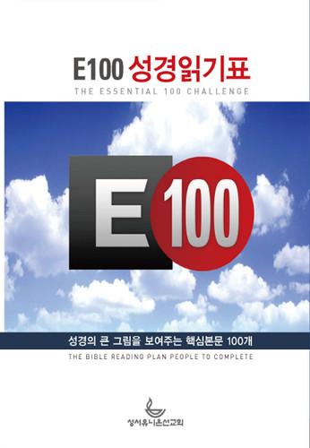 E100 성경읽기표(1속10매)