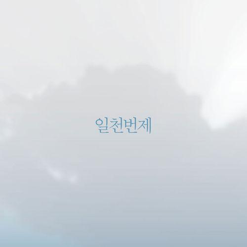 일천번제 - 일천번제 (CD)