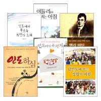 2011년 이전 출간(개정)된 인도 선교 관련 도서 세트(전6권)