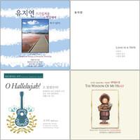 유지연 Guitar 찬양연주 음반세트 (4CD)