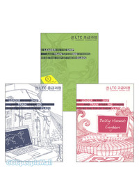 LTC 과정 시리즈 세트(전3권)
