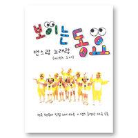 노아 - 보이는 동요 (CD DVD)