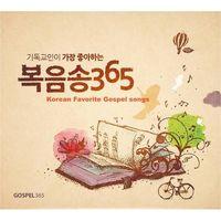 기독교인이 가장 좋아하는 복음송365 (2CD)