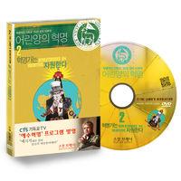 어린양의 혁명 2 - 혁명가는 자원한다 (DVD)