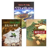 문광서원 북한선교 관련 도서 세트(전3권)