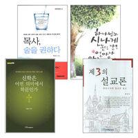 최성수 목사 저서 세트(전4권)