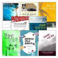 이수환 교수 저서 세트(전8권)