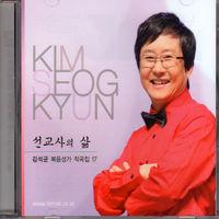 김석균 복음성가 작곡집 17집 - 선교사의 삶 (CD)