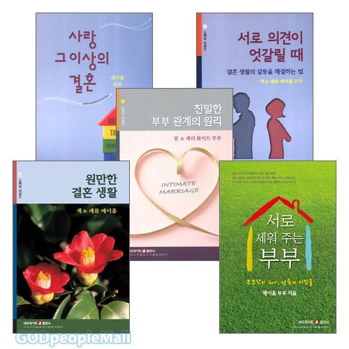 네비게이토 결혼 관련 도서 세트(전5권)