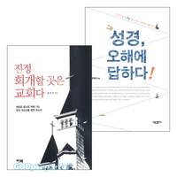 권영진 목사 저서 세트(전2권)
