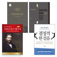 찰스 스펄전 2015년~2016년 출간(개정)도서 세트(전5권)