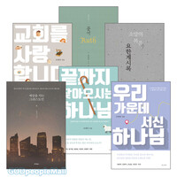 조영민 목사 저서 세트(전5권)