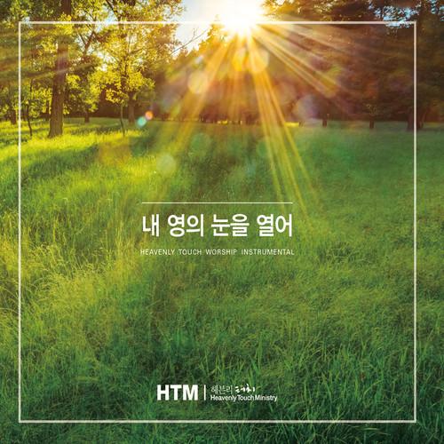 헤븐리터치 Worship Instrumental - 내 영의 눈을 열어 (CD)