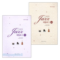 Jazz 에필로그 1,2집 세트(전2권)