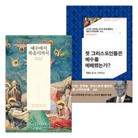 현대신학의 쟁점 시리즈 세트(전2권)
