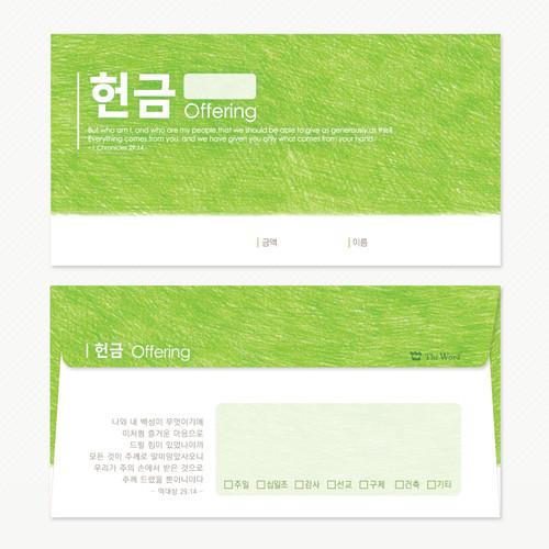 샬롬 일회용 헌금봉투-무지 (40매)
