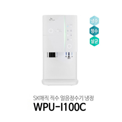 [SK매직 렌탈] All-in-One 직수 얼음정수기 IoT (15%할인)
