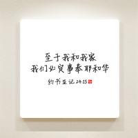 순수캘리 중국어말씀액자 - CSA0031 여호수아 24장 15절