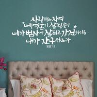 사랑하는자여 말씀스티커(L)