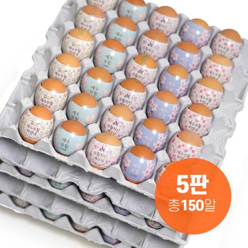 2020 부활절 구운달걀_대란_수축띠포장란(5판-총150알)