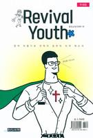 2019년 여름성경학교 중고등부 (학생용) : 부흥청소년 Revival Youth - 장로교 통합공과