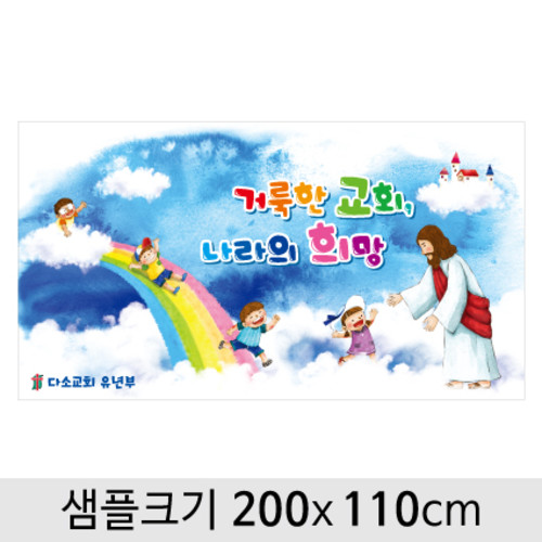 교회유치부(표어)현수막-080 ( 200 x 110 )