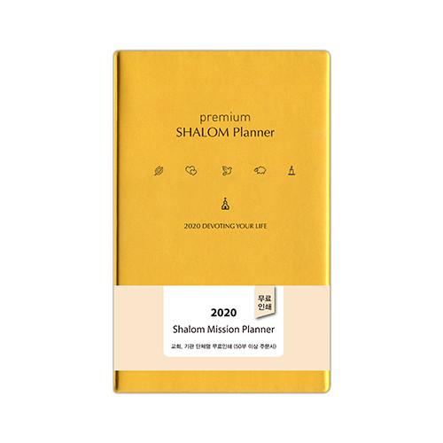 2020 샬롬다이어리 (스프링) - 노랑 小