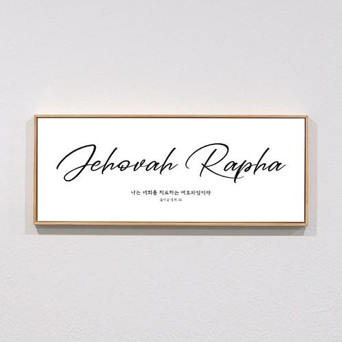 성경말씀액자 와이드-01 여호와 라파 (Jehovah Rapha)