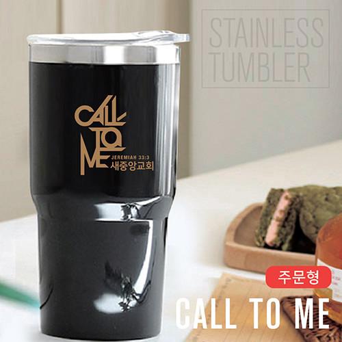 ★캠프코리아★[주문형] 스텐텀블러12.CALL TO ME (블랙)