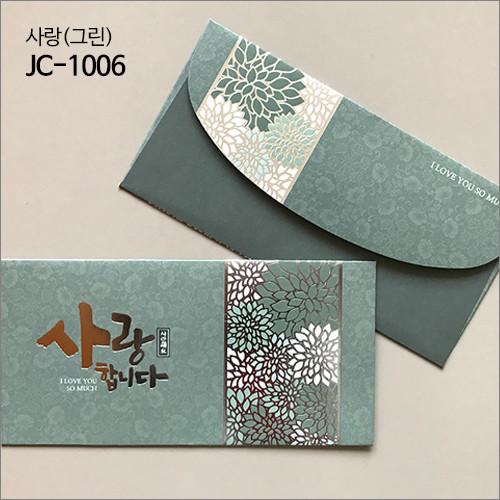 제이씨핸즈 축하감사봉투 06 [사랑(그린)] JC-1006(1속4매)