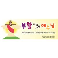 교회부활절현수막-189 ( 200 x 70 )