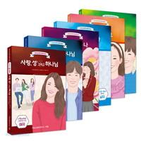 우리 자녀 성경적 성교육 시리즈 세트 - 초등, 청소년/만 9-18세 (전6권)