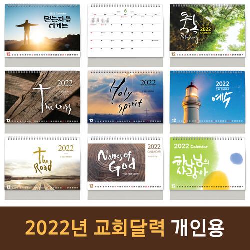 (개인용) 2021년 탁상달력 교회카렌다 개인용 7종 (낱개판매)